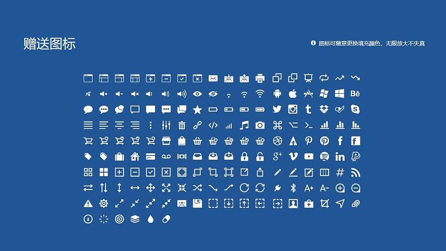 龙岩学院PPT模板下载_幻灯片预览图33