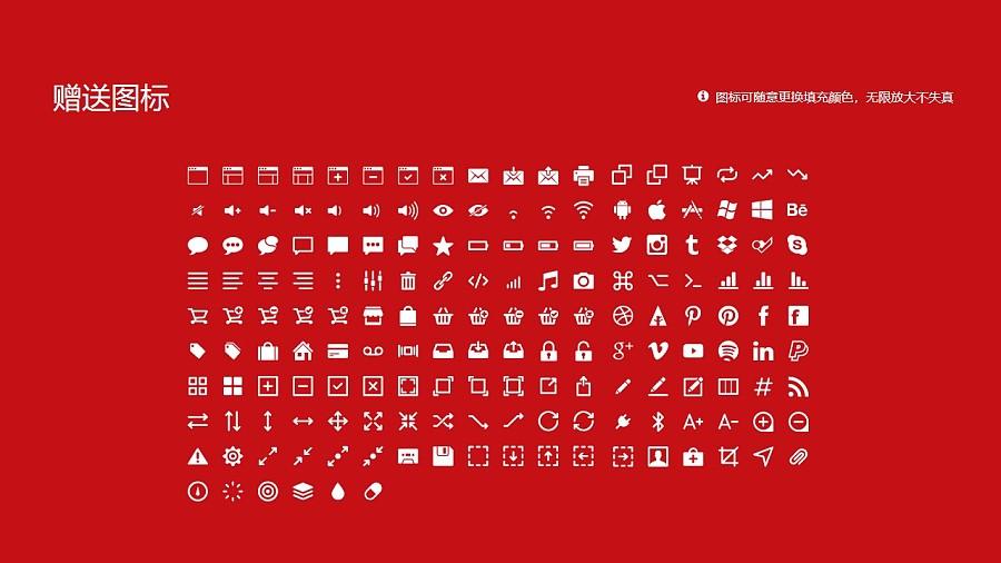 福州大学PPT模板下载_幻灯片预览图33