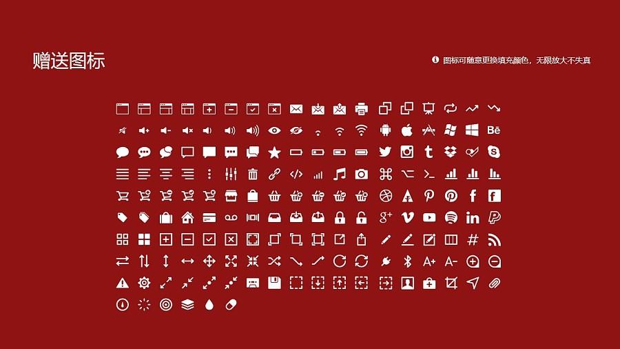 华侨大学PPT模板下载_幻灯片预览图33