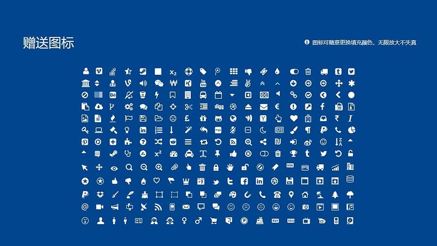 湖南涉外经济学院PPT模板下载_幻灯片预览图36