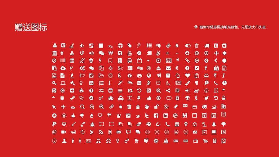 长沙职业技术学院PPT模板下载_幻灯片预览图36