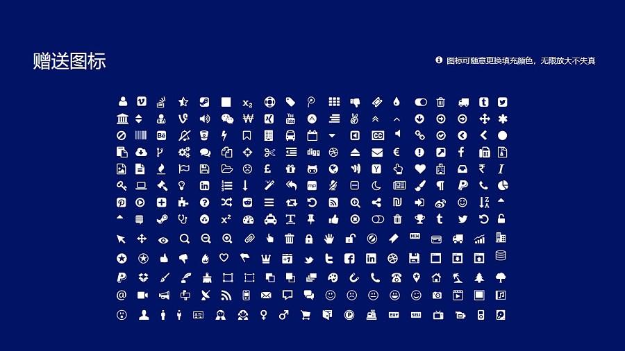 安徽中医药大学PPT模板下载_幻灯片预览图36