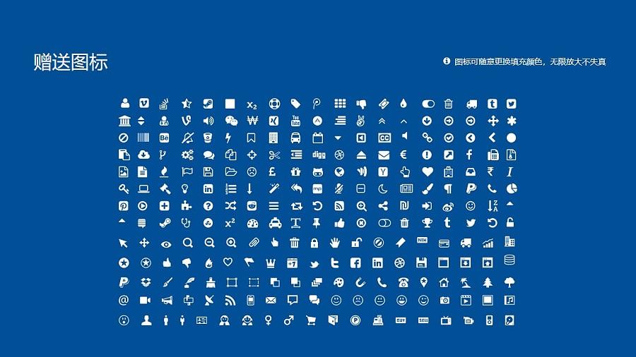 安徽理工大学PPT模板下载_幻灯片预览图36