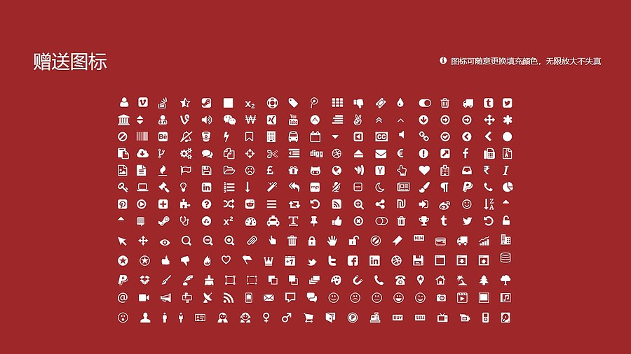 厦门华天涉外职业技术学院PPT模板下载_幻灯片预览图36