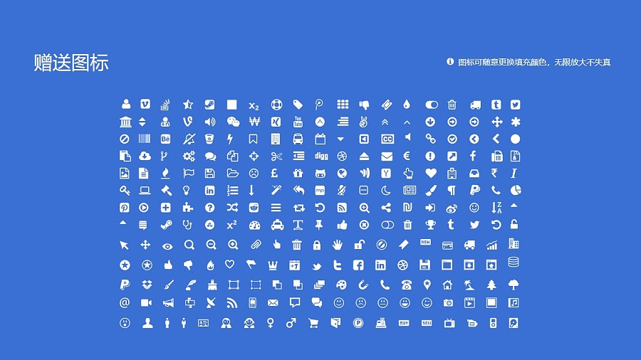 三明学院PPT模板下载_幻灯片预览图36