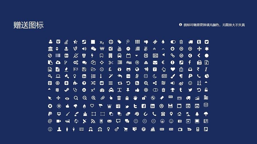 仰恩大学PPT模板下载_幻灯片预览图36