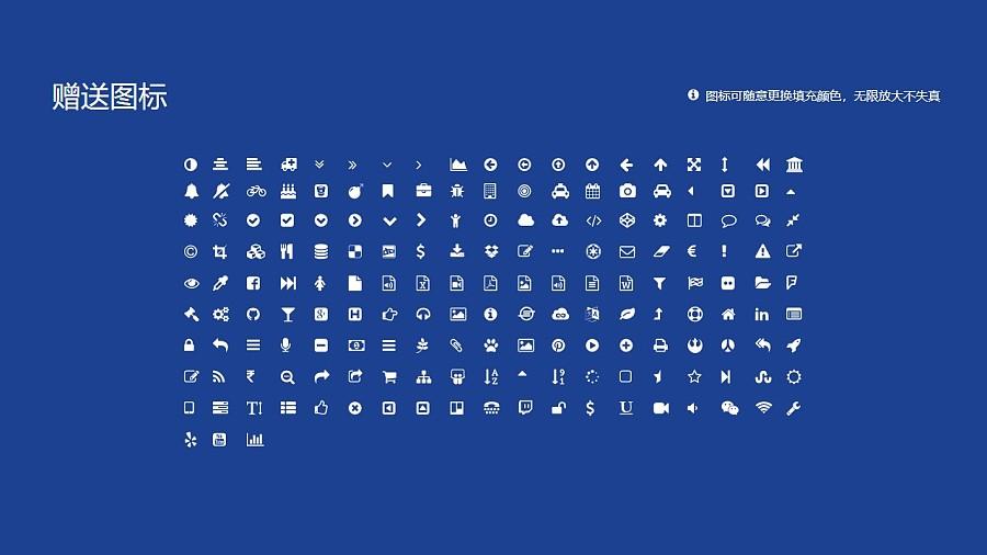 湖南电气职业技术学院PPT模板下载_幻灯片预览图35