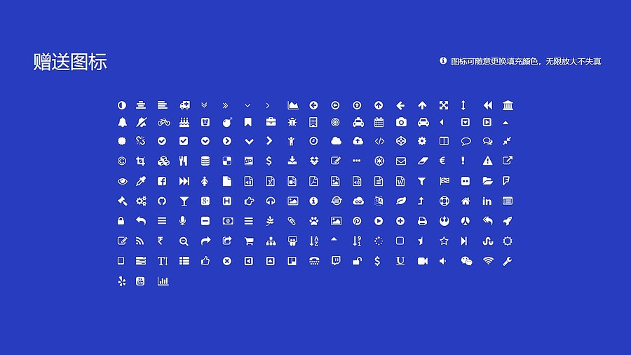 湖南网络工程职业学院PPT模板下载_幻灯片预览图35
