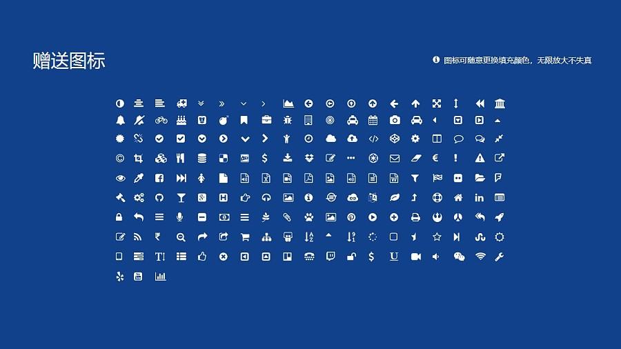 阜阳师范学院PPT模板下载_幻灯片预览图35