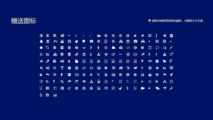 安徽中医药大学PPT模板下载_幻灯片预览图35