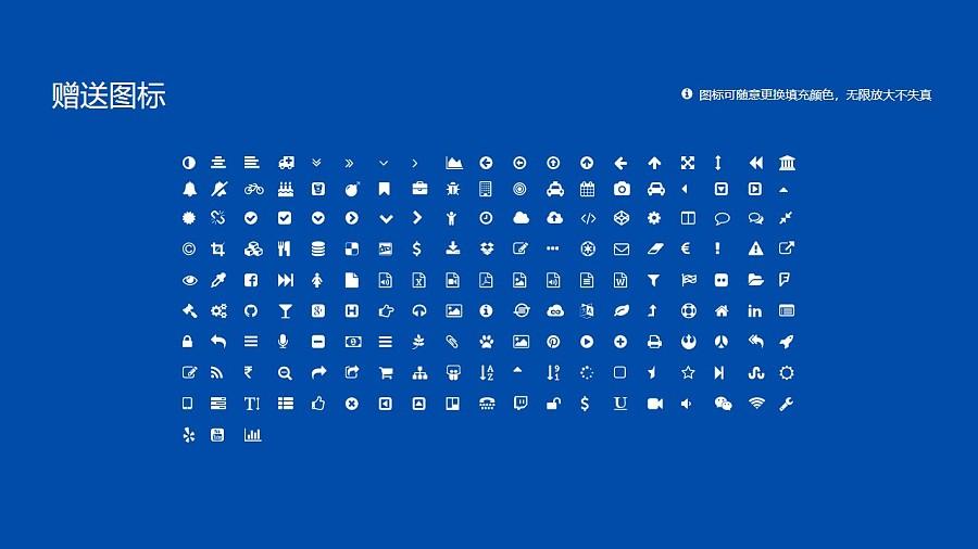 中国科学技术大学PPT模板下载_幻灯片预览图35