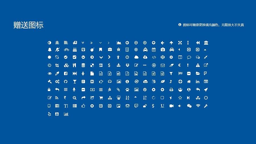 泉州经贸职业技术学院PPT模板下载_幻灯片预览图35
