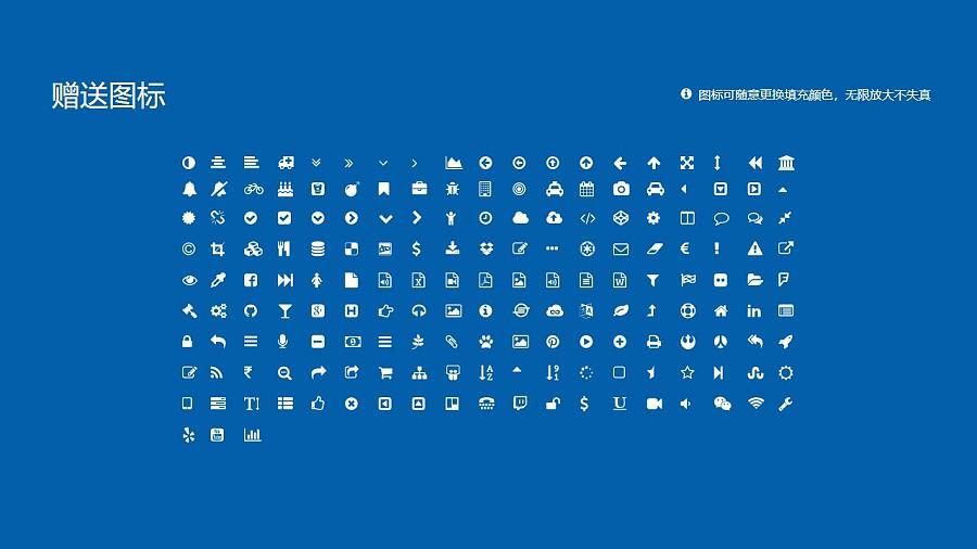 湖北国土资源职业学院PPT模板下载_幻灯片预览图35