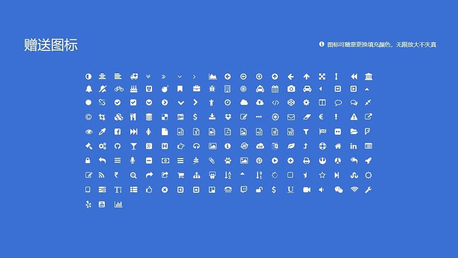 三明学院PPT模板下载_幻灯片预览图35