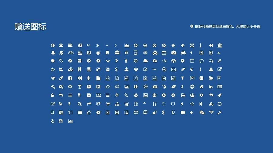 龙岩学院PPT模板下载_幻灯片预览图35