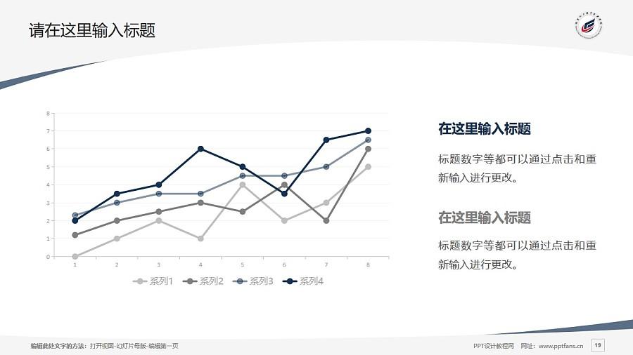 湖南化工职业技术学院PPT模板下载_幻灯片预览图19