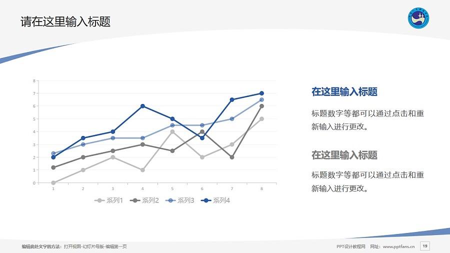 湖南人文科技学院PPT模板下载_幻灯片预览图19
