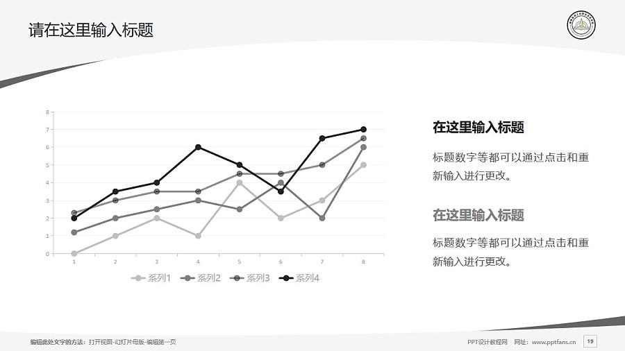 湖南科技工业职业技术学院PPT模板下载_幻灯片预览图19
