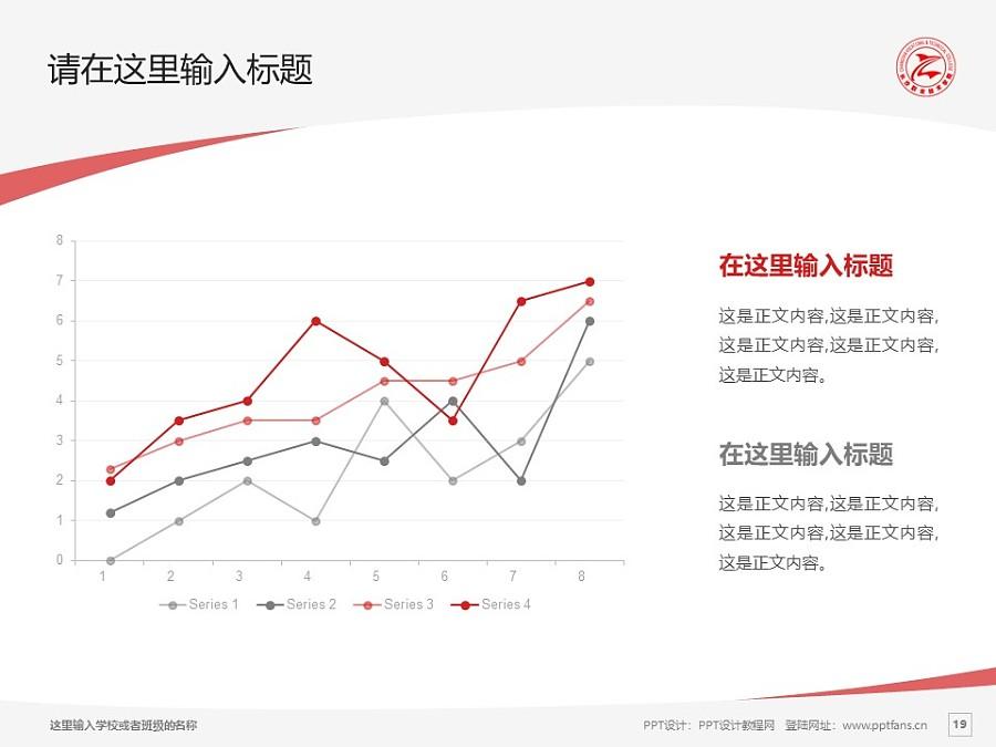 长沙职业技术学院PPT模板下载_幻灯片预览图19