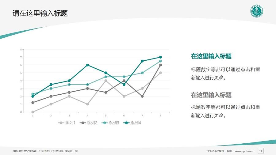 安徽医科大学PPT模板下载_幻灯片预览图19