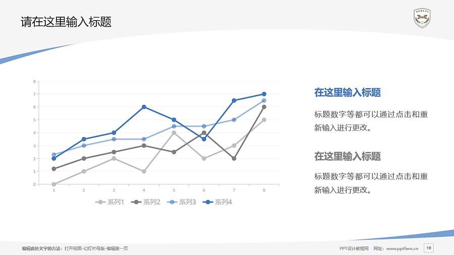 福建警察学院PPT模板下载_幻灯片预览图19