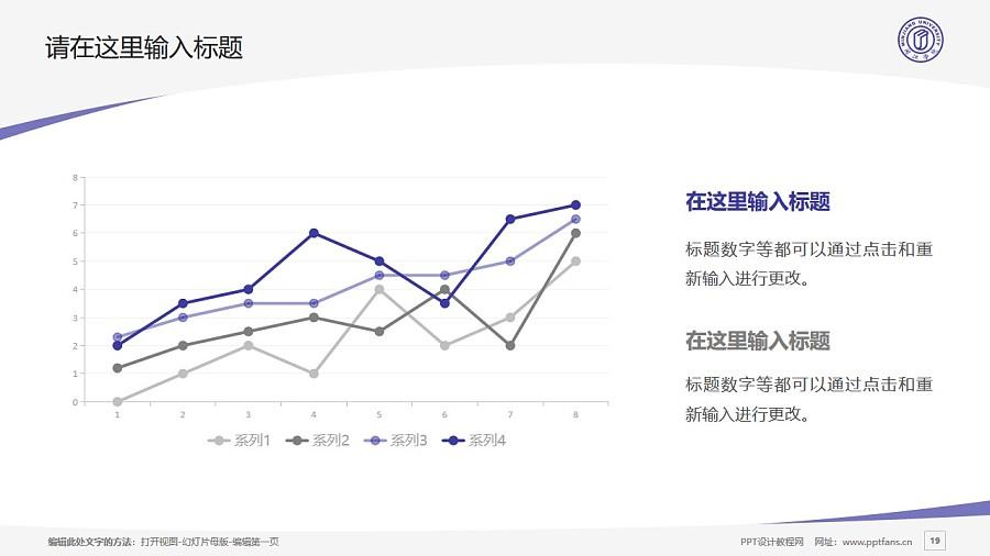 闽江学院PPT模板下载_幻灯片预览图19