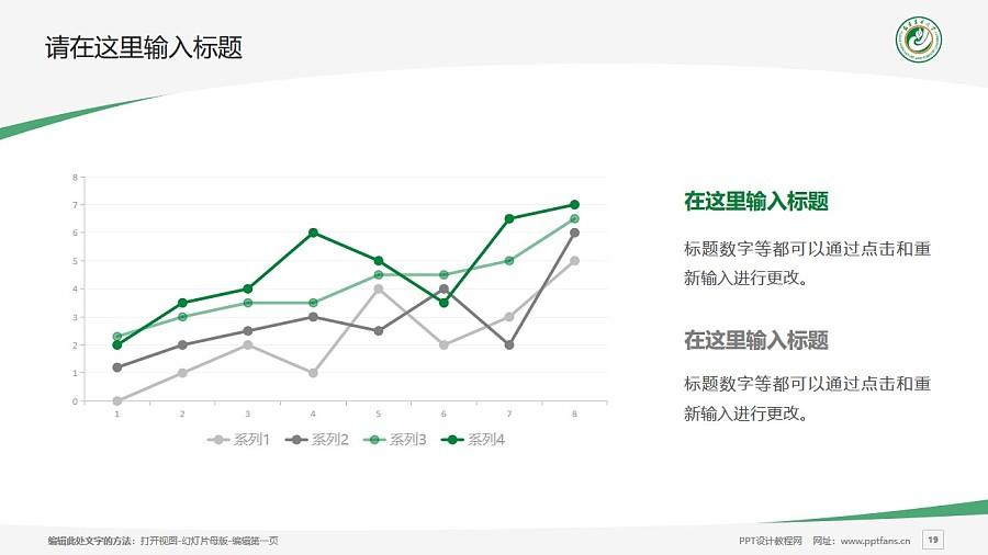 福建农林大学PPT模板下载_幻灯片预览图19