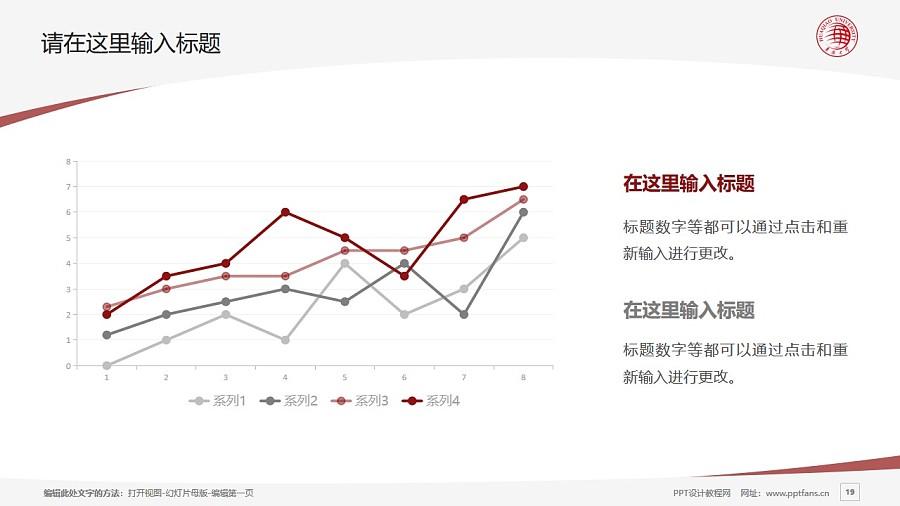 华侨大学PPT模板下载_幻灯片预览图19