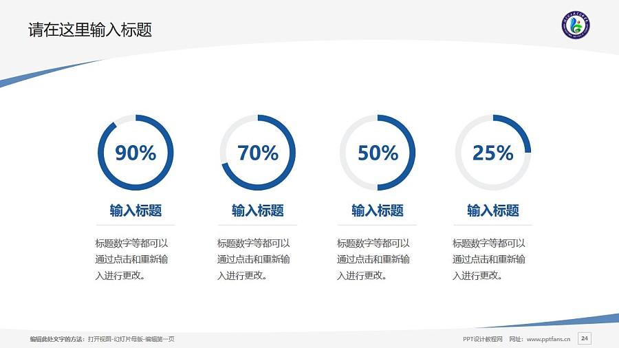 湖南理工职业技术学院PPT模板下载_幻灯片预览图24