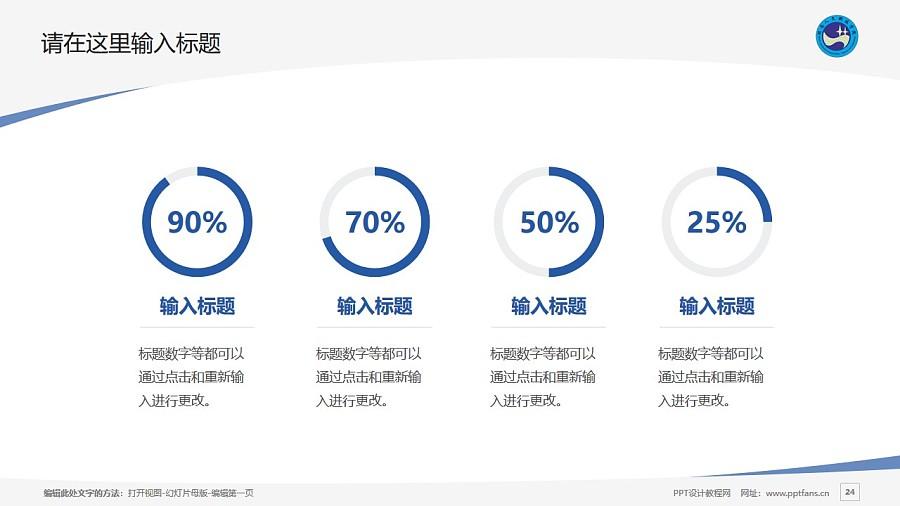 湖南人文科技学院PPT模板下载_幻灯片预览图24