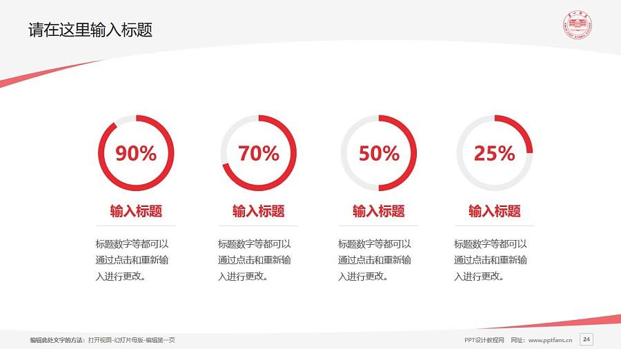 湖南第一师范学院PPT模板下载_幻灯片预览图24