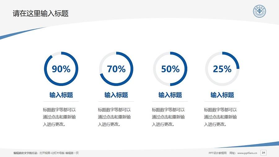 湖南工学院PPT模板下载_幻灯片预览图24