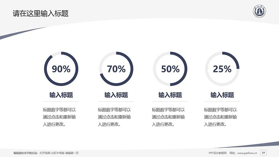 黄山学院PPT模板下载_幻灯片预览图24