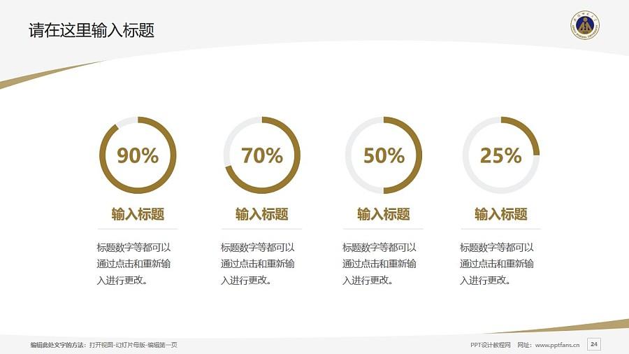 安徽师范大学PPT模板下载_幻灯片预览图24