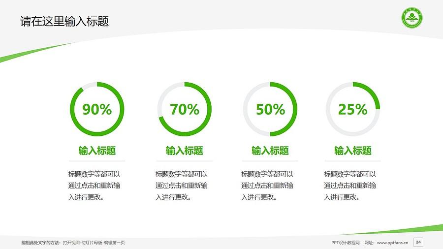 安徽农业大学PPT模板下载_幻灯片预览图24