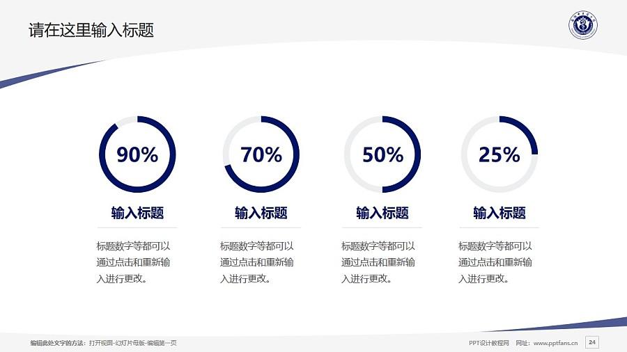 安徽中医药大学PPT模板下载_幻灯片预览图24