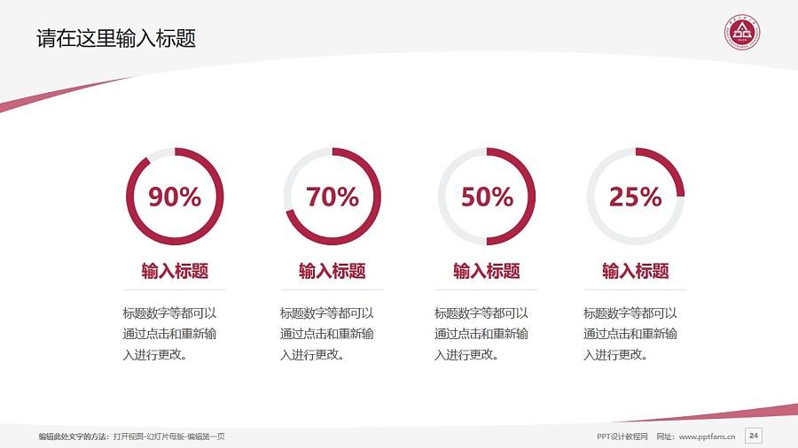 安徽工程大学PPT模板下载_幻灯片预览图24