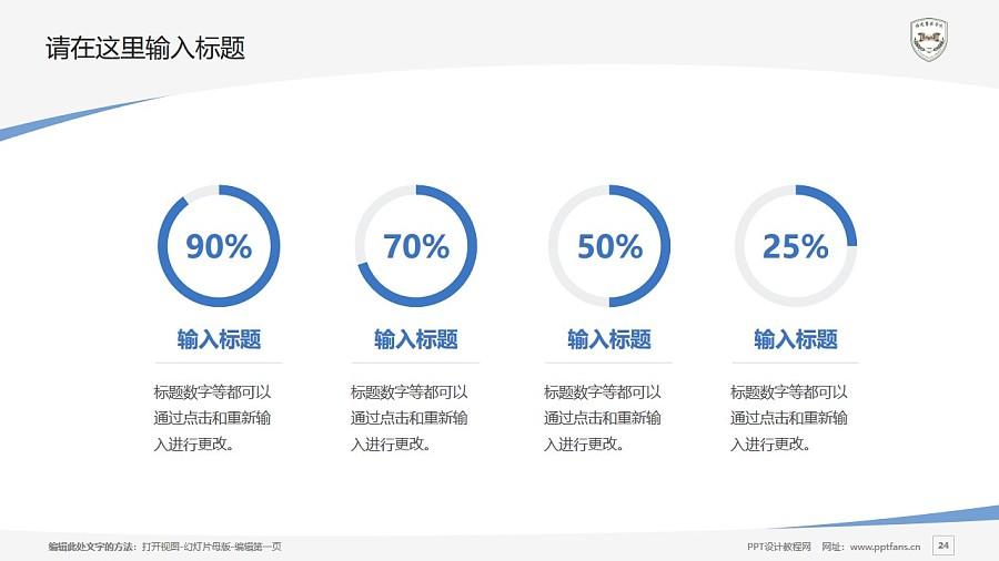 福建警察学院PPT模板下载_幻灯片预览图24