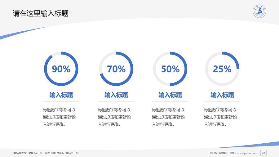 三明学院PPT模板下载_幻灯片预览图24