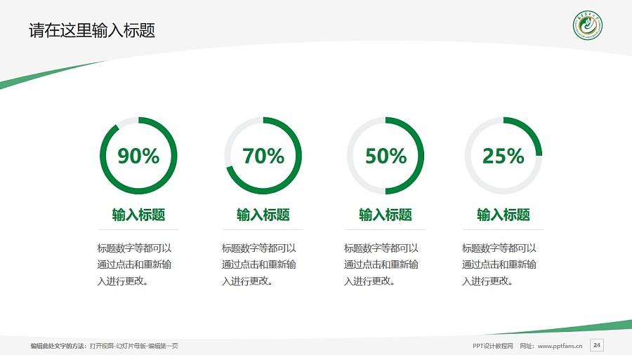 福建农林大学PPT模板下载_幻灯片预览图24