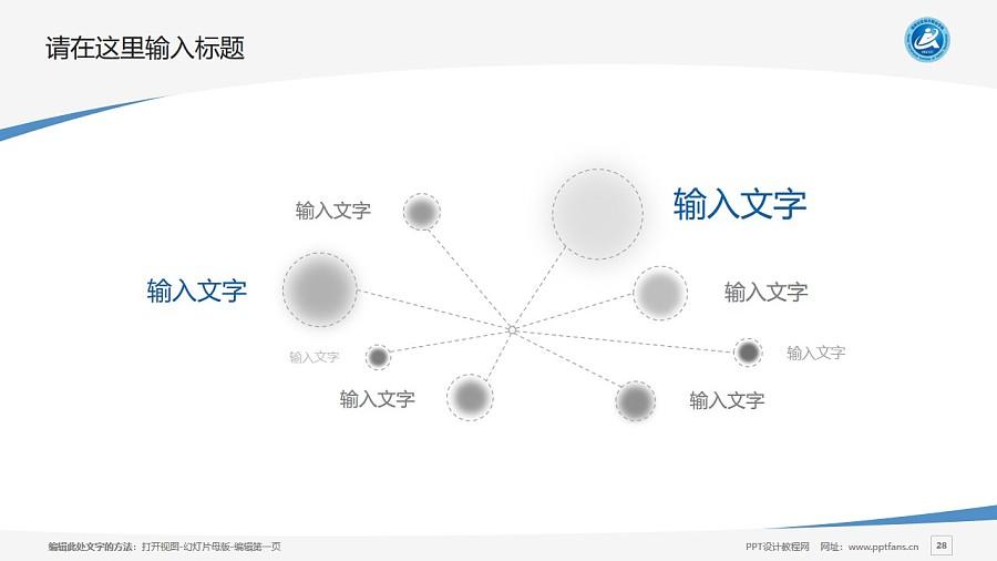 湖南安全技术职业学院PPT模板下载_幻灯片预览图28
