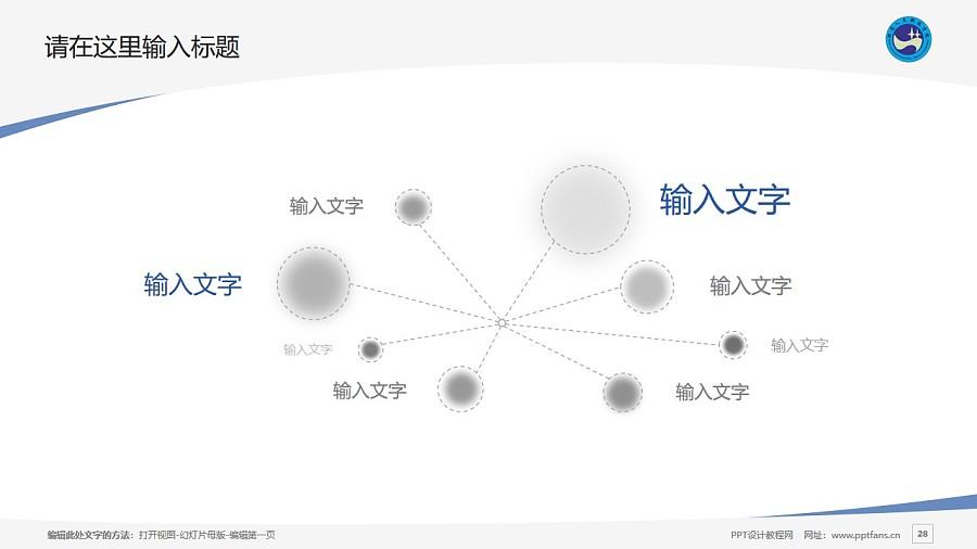 湖南人文科技学院PPT模板下载_幻灯片预览图28