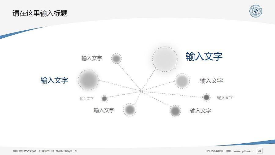 湖南工学院PPT模板下载_幻灯片预览图28