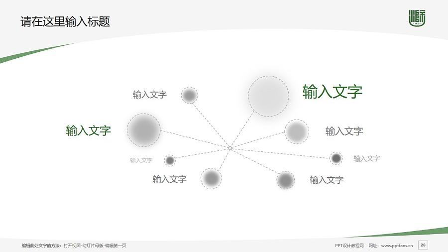 滁州学院PPT模板下载_幻灯片预览图28