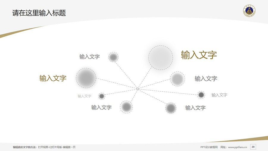 安徽师范大学PPT模板下载_幻灯片预览图28
