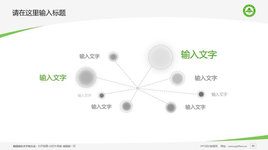 安徽农业大学PPT模板下载_幻灯片预览图28