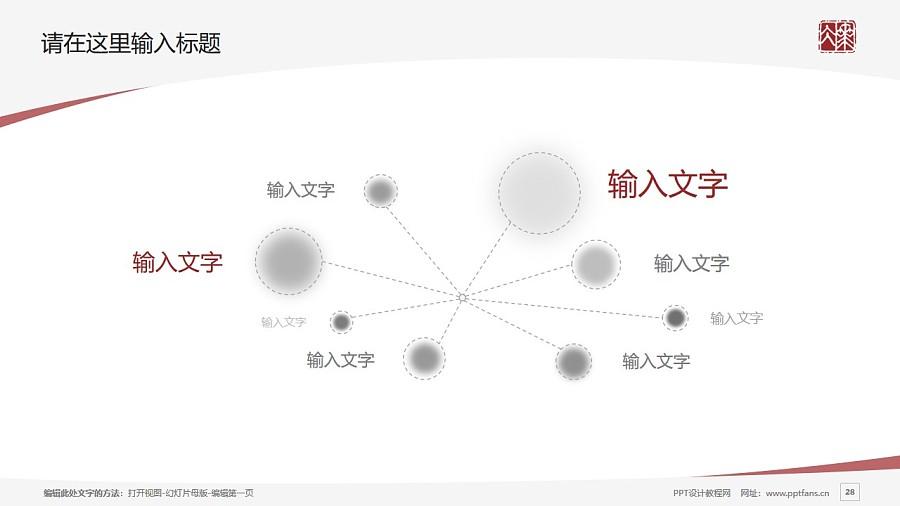 厦门华天涉外职业技术学院PPT模板下载_幻灯片预览图28
