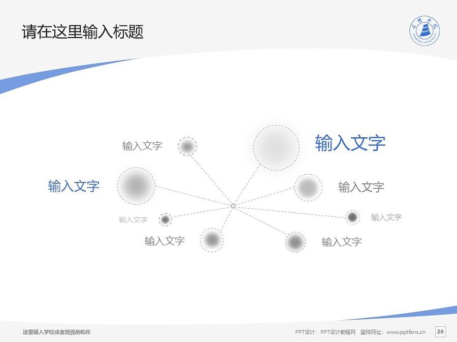 三明学院PPT模板下载_幻灯片预览图28