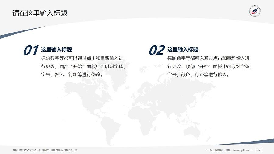 湖南化工职业技术学院PPT模板下载_幻灯片预览图30