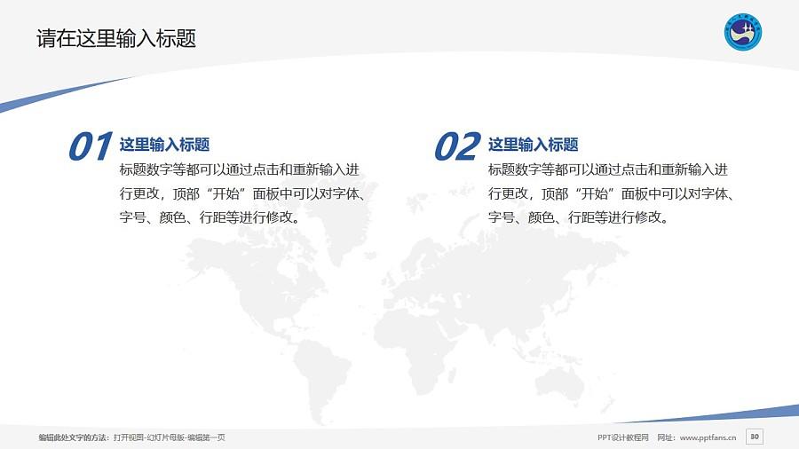 湖南人文科技学院PPT模板下载_幻灯片预览图30
